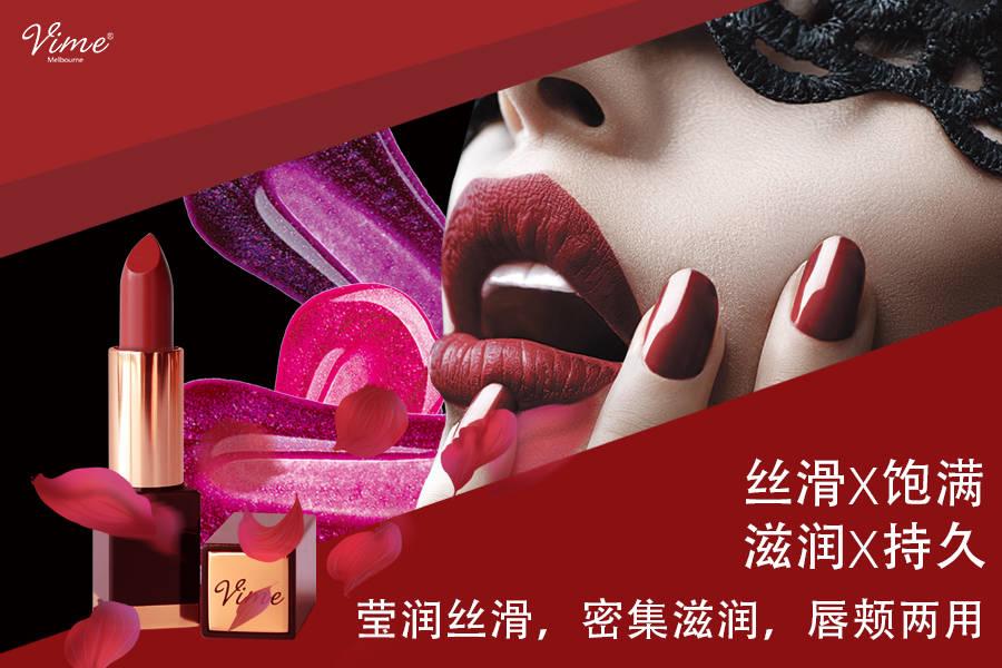 澳洲原装进口彩妆品牌—薇秘Vime