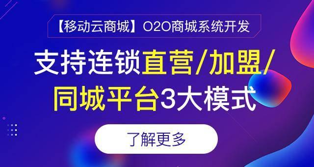 o2o模式成功案例  社区o2o成功案例