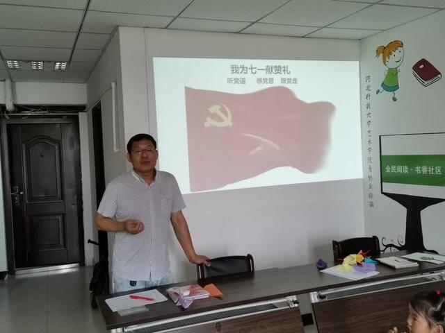 """石家庄社区爱心书屋开展""""我为七一献赞礼""""亲子活动"""