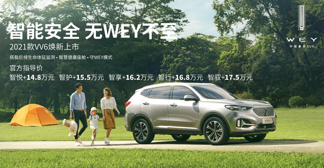 安全重于泰山 新款WEY VV6上市 14.80万元起售