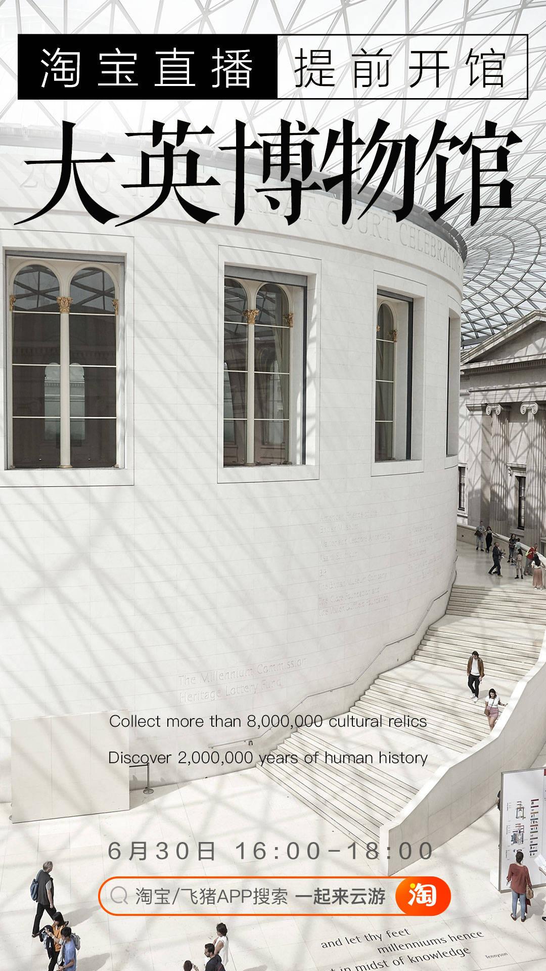 大英博物馆官方上淘宝直播 网友:在淘宝已经环球世界了!