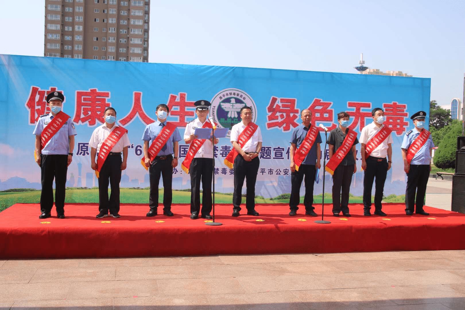 """原平市禁毒委 组织开展""""6.26""""国际禁毒宣传活动"""
