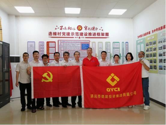 """清远市德晟集团到连樟村开展""""建党节""""走访慰问活动"""