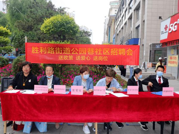 """西宁胜利路街道公园巷社区开展以""""送政策 送爱心 送岗位""""为主题的招聘会"""