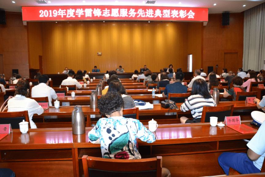 太原市小店区召开2019年度学雷锋志愿服务先进典型表彰会