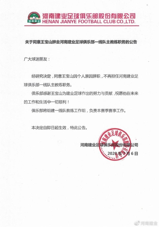 王宝山辞职登微博热搜榜前十 球迷热议:一山不容二虎