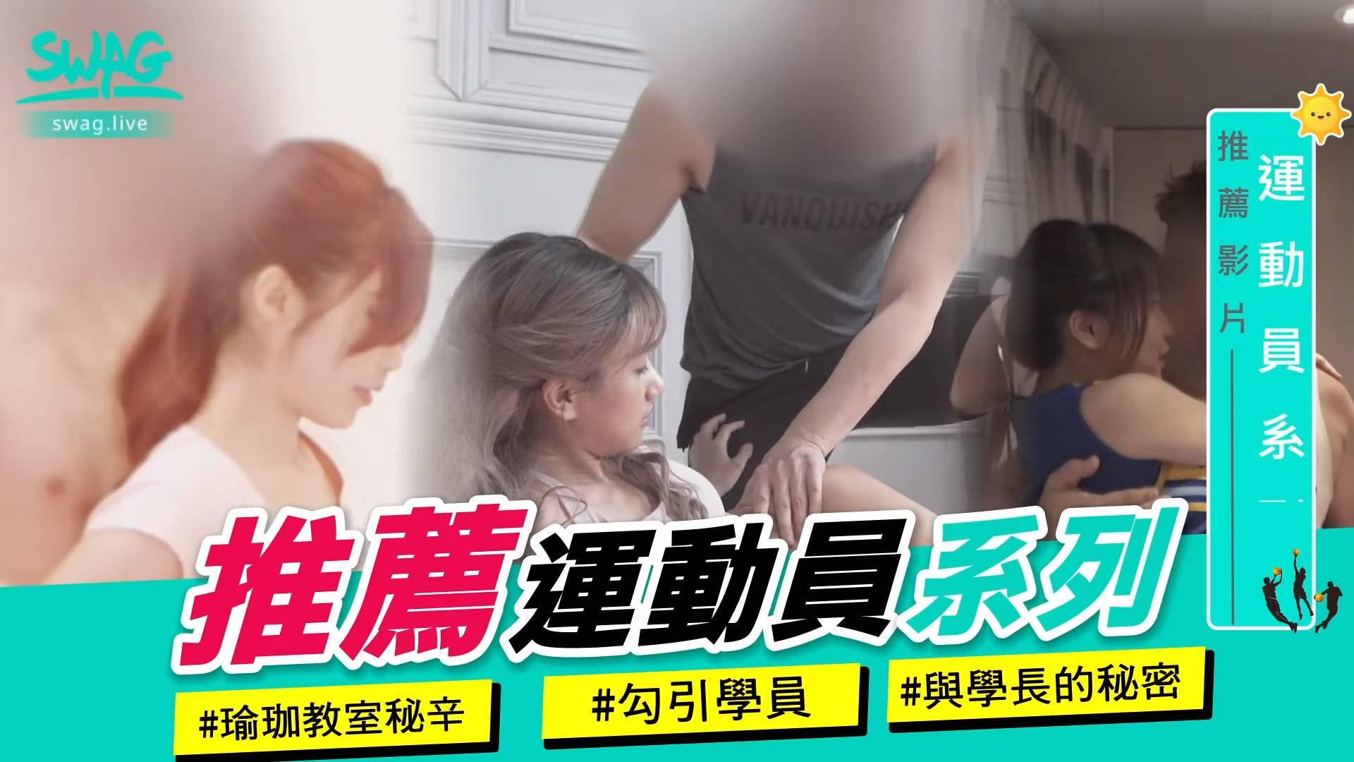 台湾SWAG推荐《3部运动员系列》啦啦队员与篮球队长的咸湿约定!-福利巴士