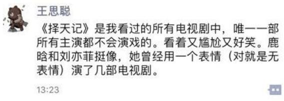 潘玮柏老婆Luna被圈内人曝猛料 网友:好想跟王思聪做闺蜜每天都有新瓜吃