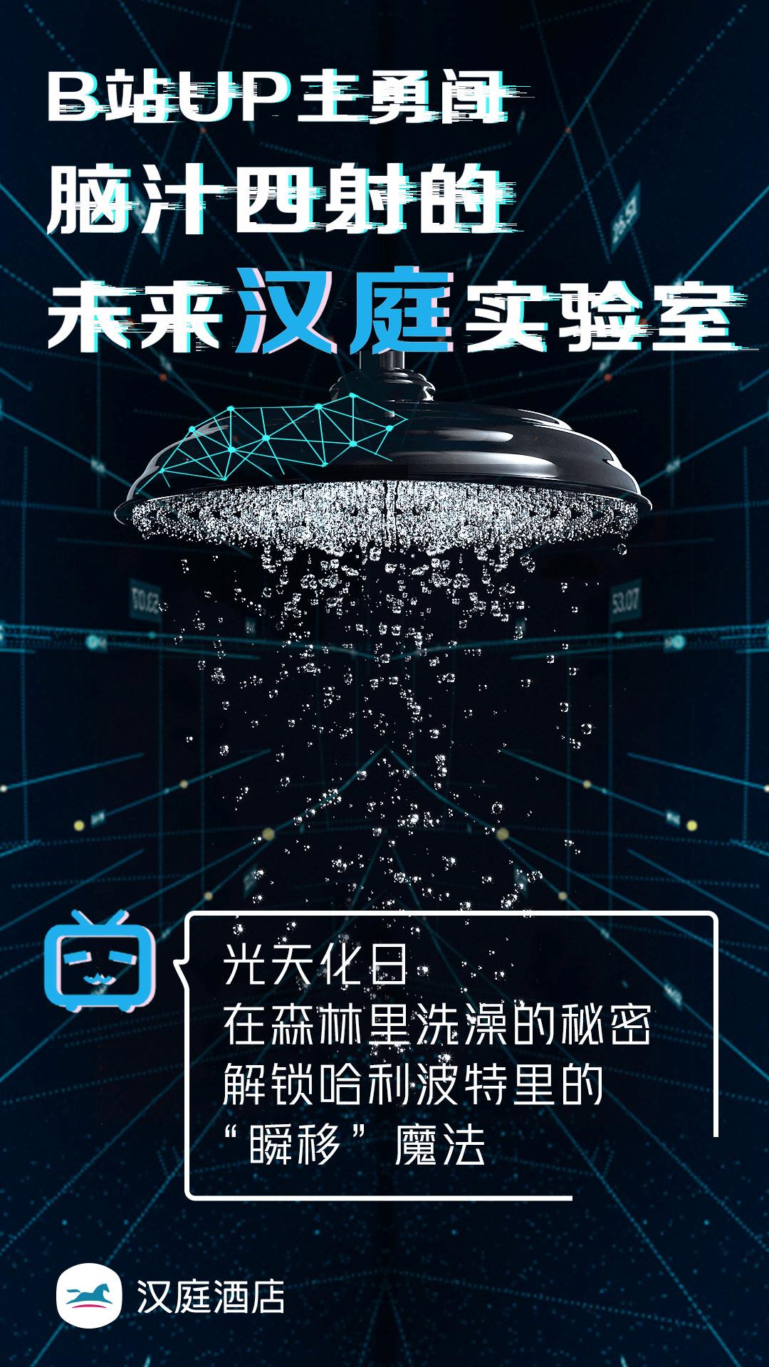 """汉庭与Z世代共创""""未来酒店""""——""""高效""""、""""高"""