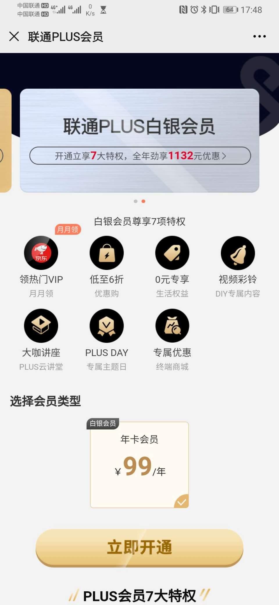 最低99元升級中國聯通PLUS會員 四大優勢打造專屬會員服務