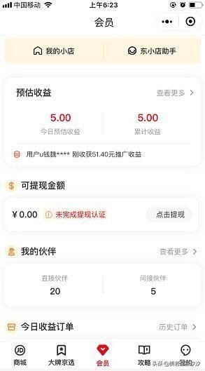 京东返利app哪个最好?京东有类似一淘的返利app吗