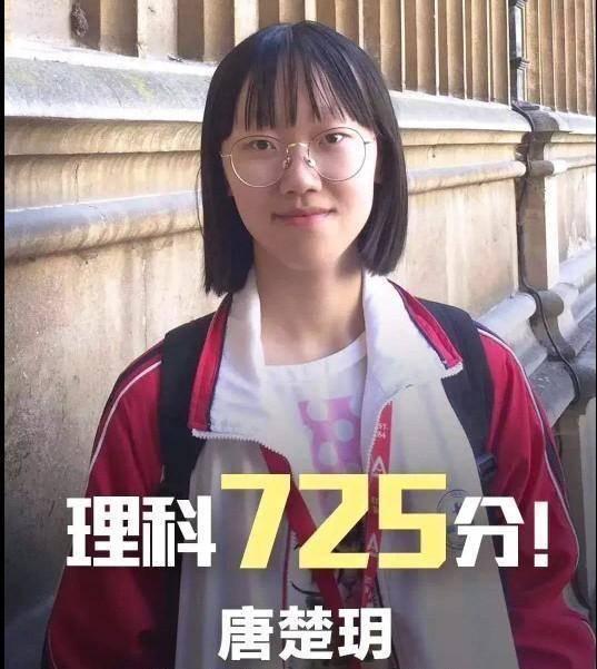 武汉学霸高考725分(武汉美女高中生学霸唐楚玥)