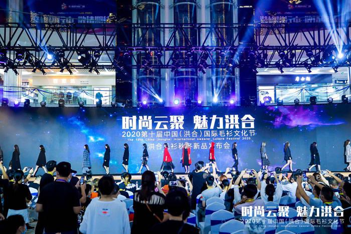 2020第十届中国(洪合)国际毛衫文化节在洪合乐福时尚