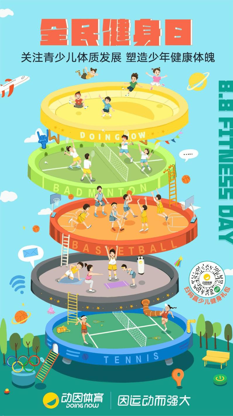 """""""健康新北京 打造新活力"""",动因体育为8.8北京体育消费节加油助力"""