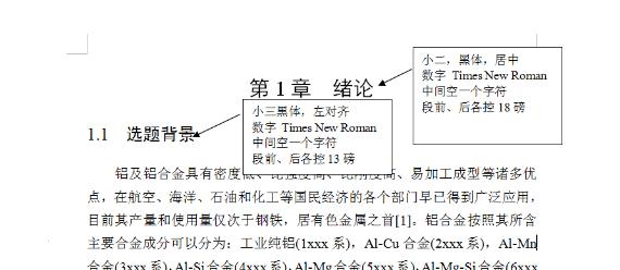 一级标题二级标题三级标题格式(论文一二三级标题范本)