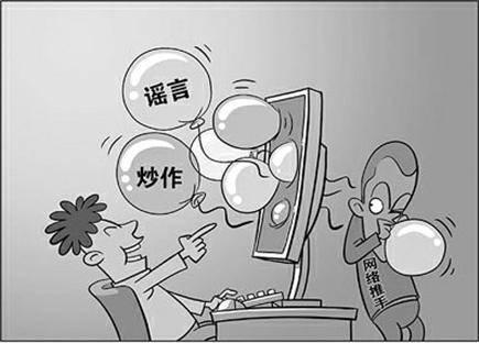 网络谣言的危害(八上政治网络谣言的危害)