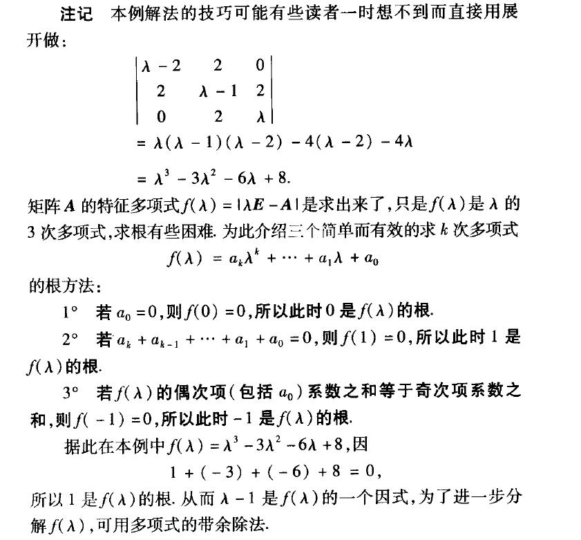 一元三次方程因式分解(三次方程因式分解技巧)