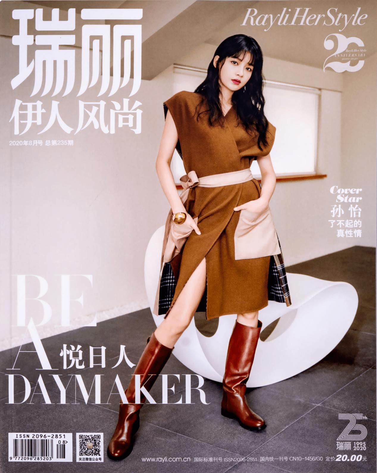 """雪玲妃入围瑞丽杂志,大牌""""国货香氛沐浴露""""了解一下!"""