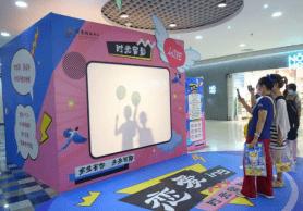 """北投新奥购物中心七夕""""北京消费季""""系列活动开启"""
