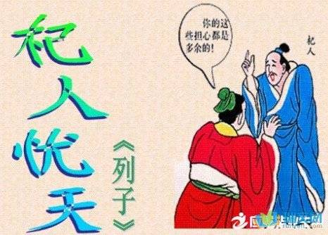 杞人忧天原文及翻译(杞人忧天拼音版文言文)