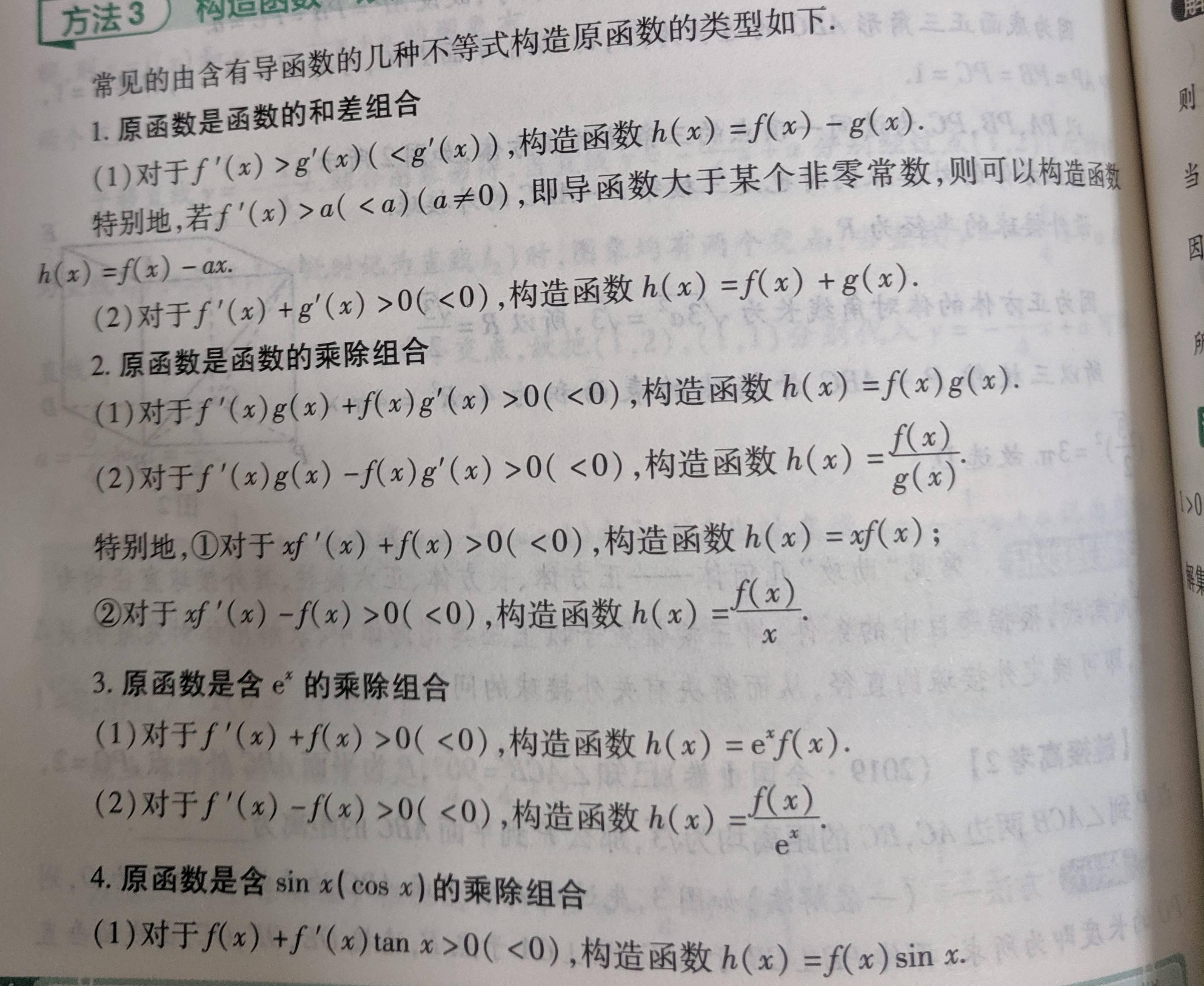 奇偶函数的加减乘除(快速判断函数奇偶性口诀)