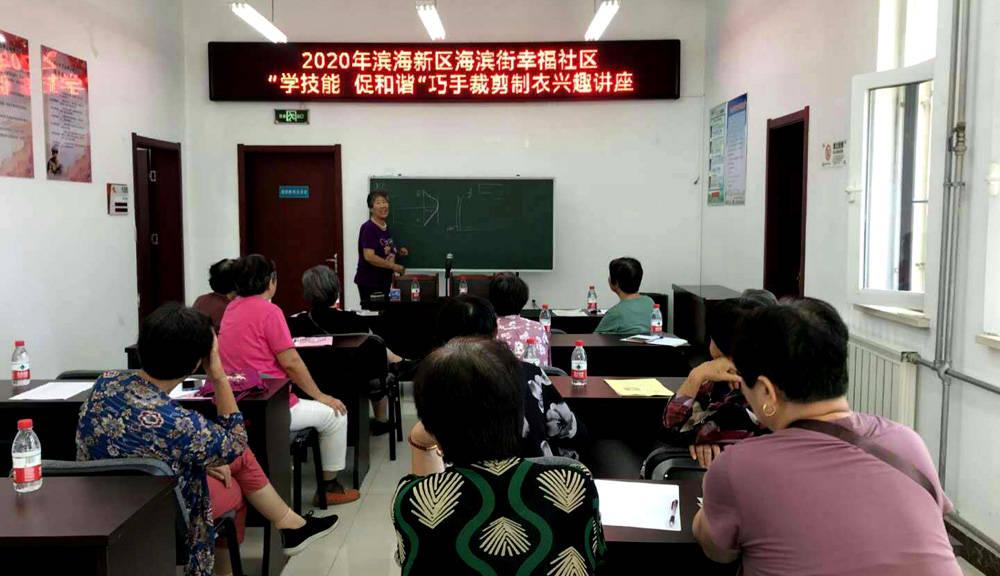 天津滨海:巧手学裁剪兴趣讲座亮相幸福社区