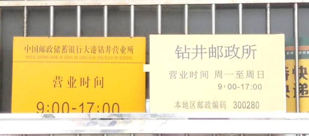 天津滨海:这个邮局的营业员为教师节加盖爱心邮戳
