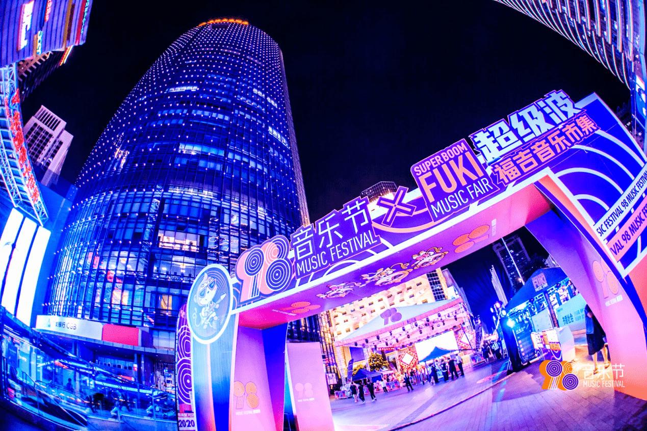 第五届98音乐节如约而至,打造多元化音乐节市场新标杆