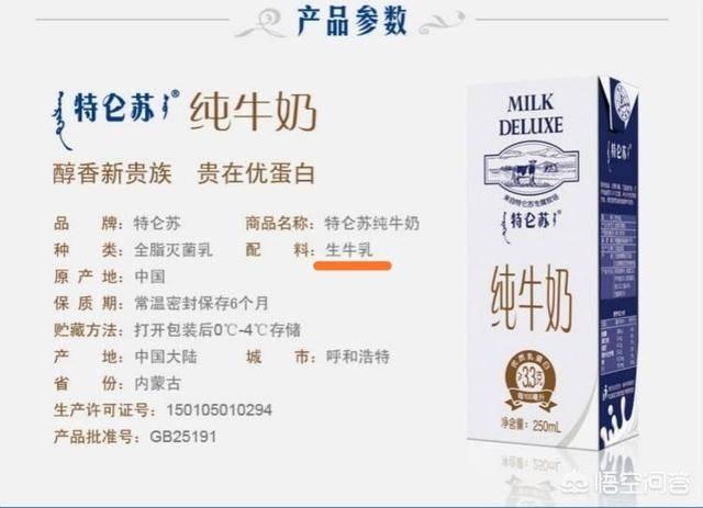 哪个牌子的纯牛奶比较好?纯牛奶牌子排行榜