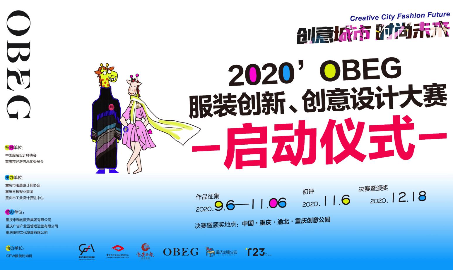 创意城市!2020 OBEG服装创新创意设计大赛盛大启动