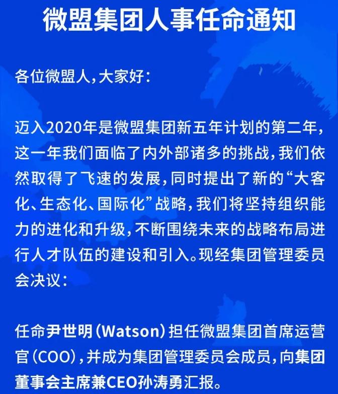 """曾因""""删库""""致商家宕机!微盟迎人事变动:原百度副总裁尹世明加入任职COO"""