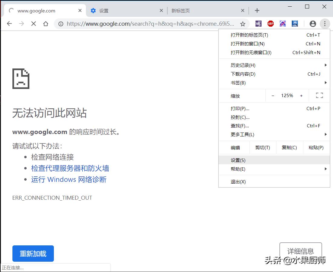 谷歌无法访问此网站(chrome无法访问此网站)