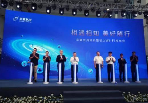 世纪空联助力华夏航空旅客服务升级 国内支线客机首次推出机上WIFI服务