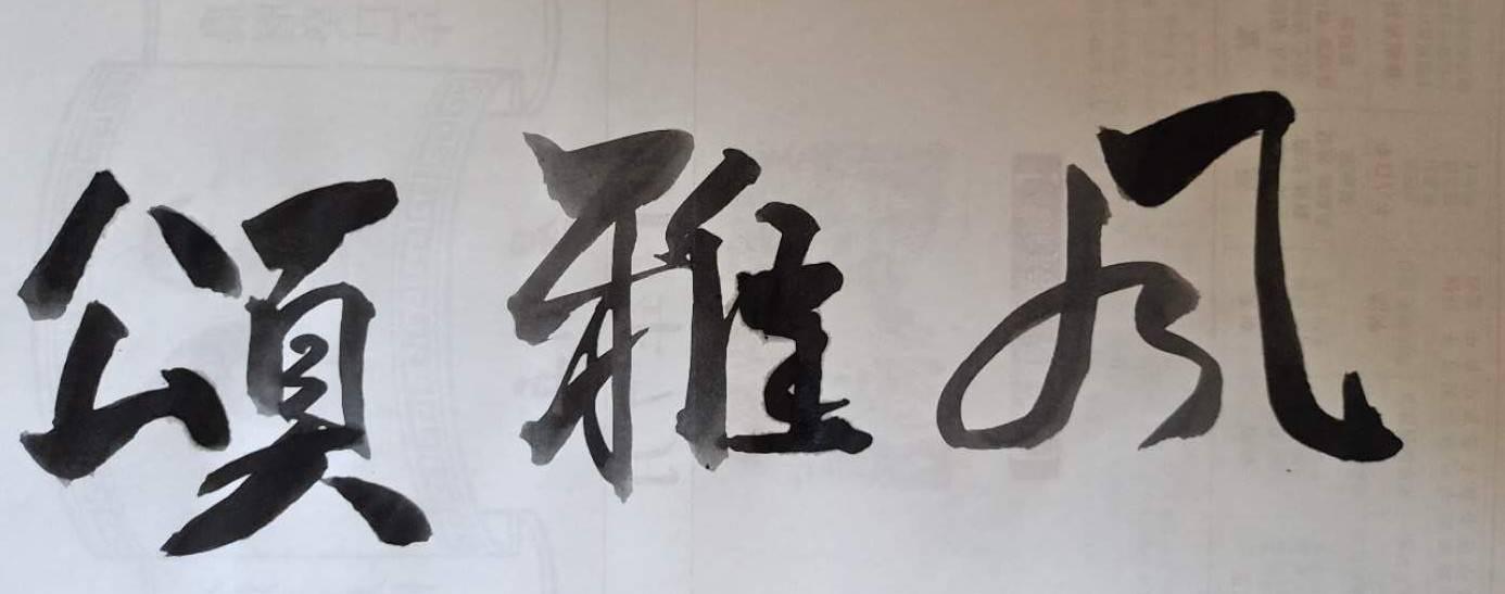 诗经六义指的是什么(诗经六义分别是什么)