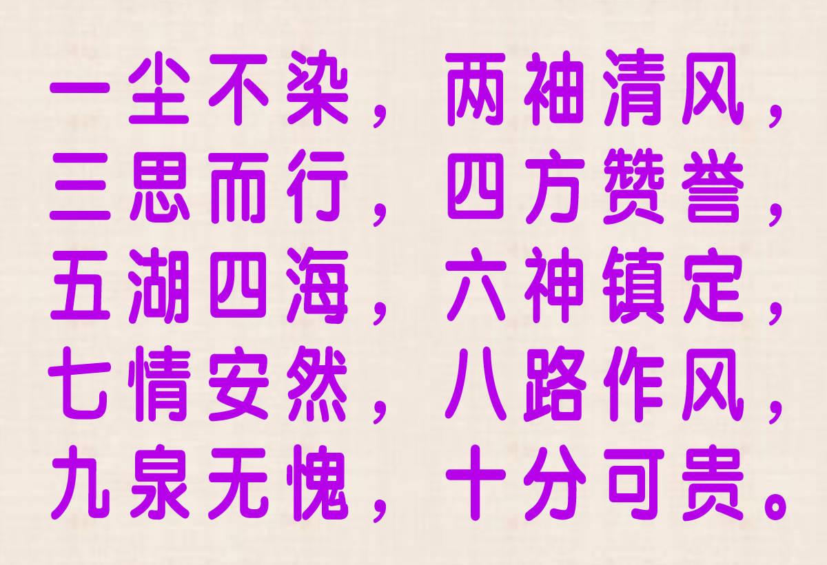 数字祝福语1到10(数字1到10情话)