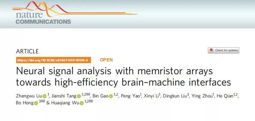 陳根:記憶加電阻的記憶電阻器,為腦機介面提供新可能