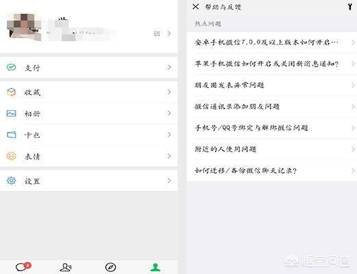 怎样查找微信删除的聊天记录(恢复单个好友聊天记录)