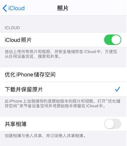 icloud照片怎么恢复到手机(iphone照片大量消失了)
