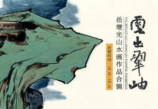 """""""云出翠岫·岳增光山水画作品展""""在北京杏坛美术馆举行"""