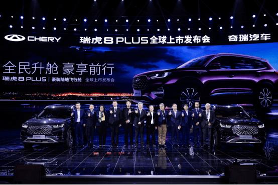 48V轻混动力 瑞虎8 PLUS12.49万元起售-亚博集团|官网