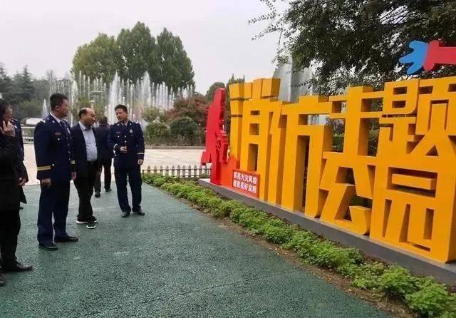 快来打卡!荥阳市豫龙镇消防主题公园揭牌开园