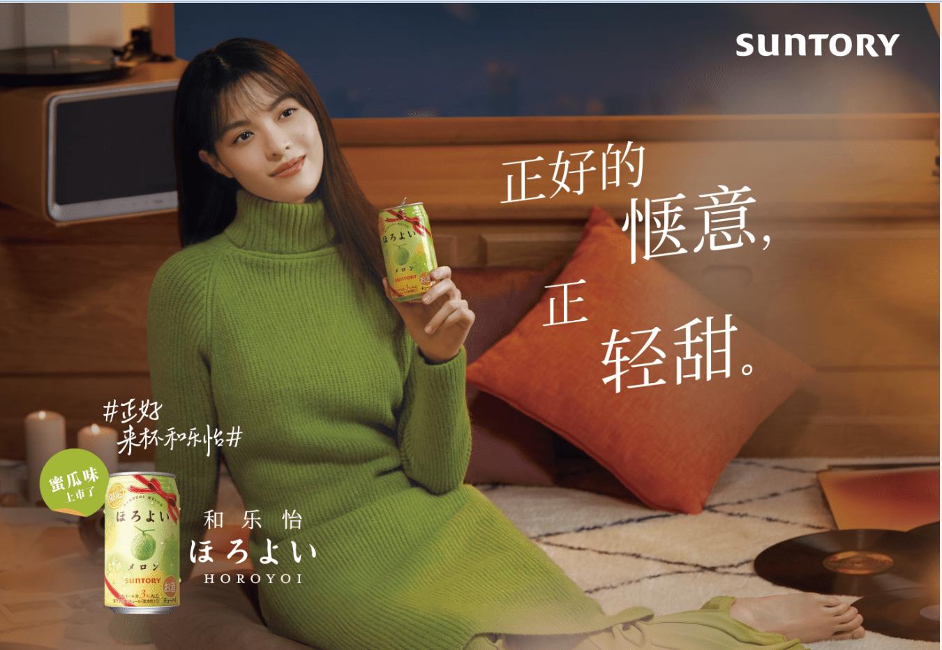 来自日本的冬日馈赠激起甜美记忆 三得利和乐怡蜜瓜味新品上市