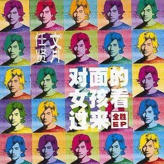 好唱又能带动气氛的歌:推荐10首嗨又爆的中文歌 网络快讯 第2张