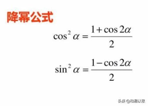 半角公式和倍角公式(三角半角公式倍角公式)