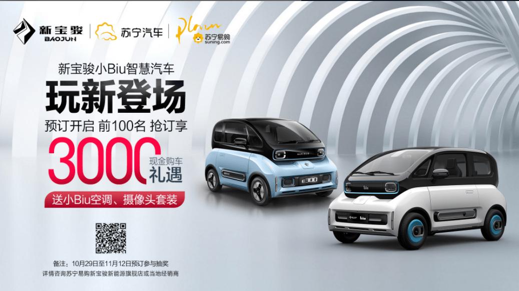 与苏宁合作 新宝骏小Biu智慧汽车预售6.56万起