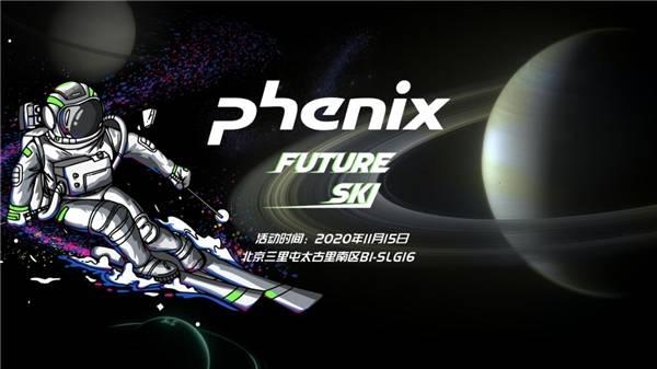 phenix北京三里屯店即将开业