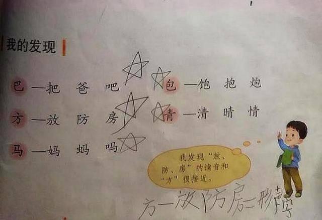 什么叫形声字(怎么跟孩子解释形声字)