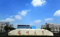 扬州大学是几本(扬州大学在中国算好吗)