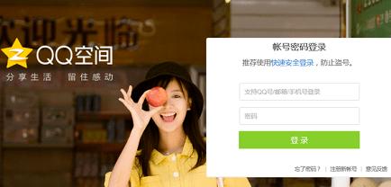 QQ空间快速登录(快速登入),涨知识了 网络快讯 第7张