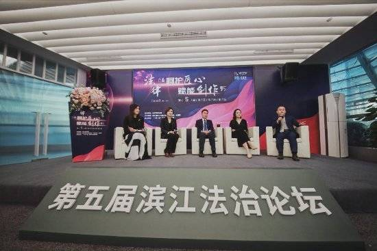 """滨江法治论坛成功举办 聚焦艺术品""""定制""""法律服务"""